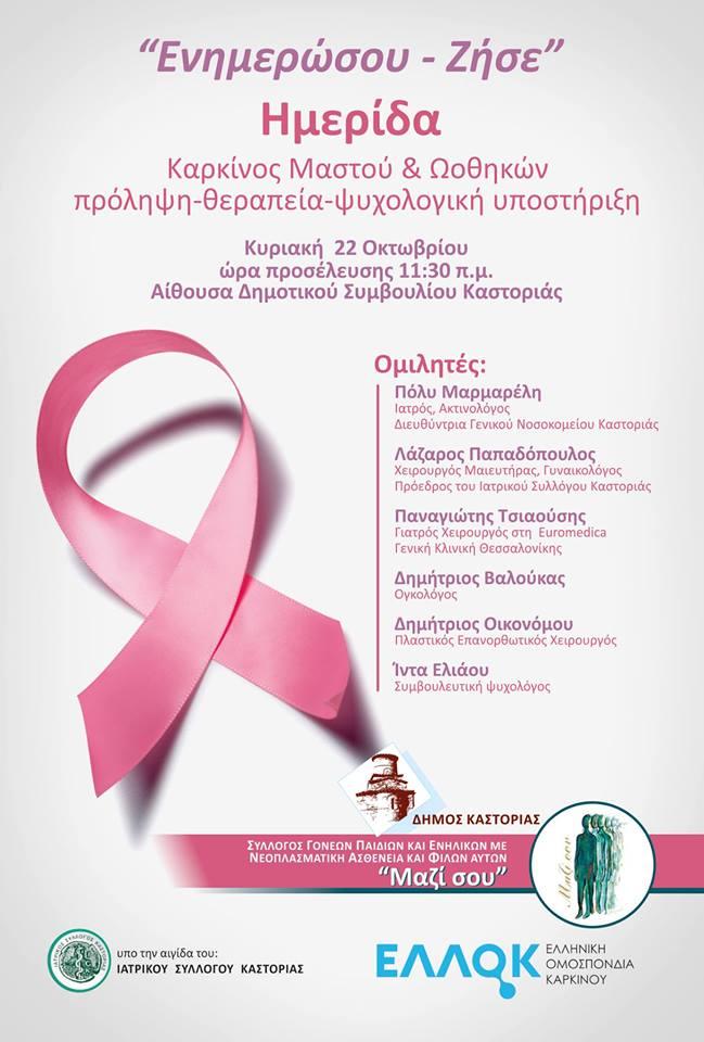 Μαζί σου: Ημερίδα «Καρκίνος Μαστού και ωοθηκών»
