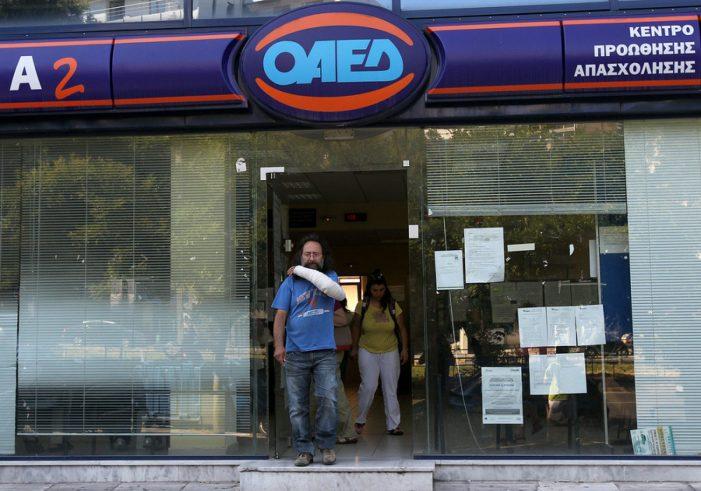 ΟΑΕΔ: Ξεκινούν οι αιτήσεις για 1.459 προσλήψεις ανέργων