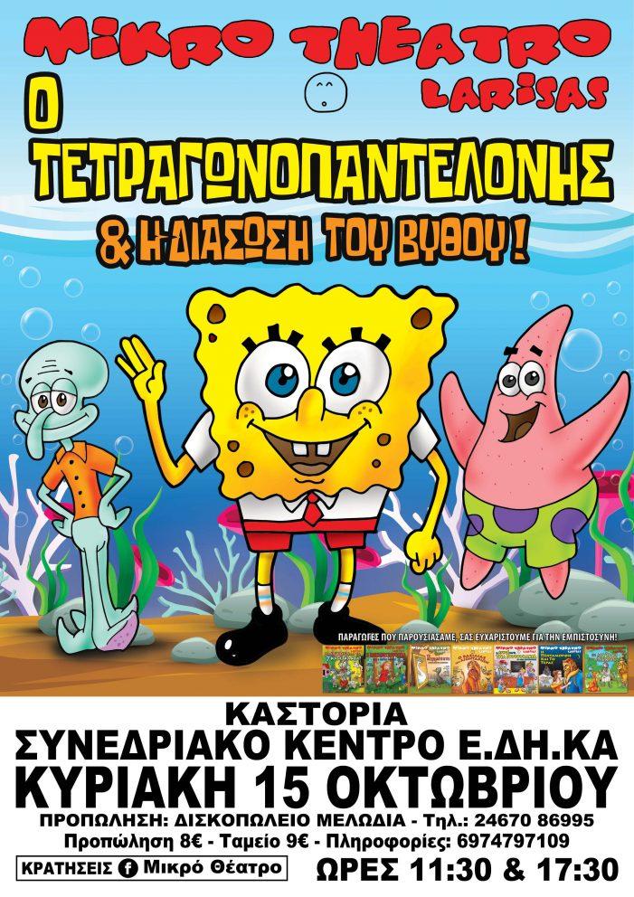 """Καστοριά: Παιδικό θέατρο """"Ο Τετραγωνοπεντελονής και η διάσωση του βυθού"""""""