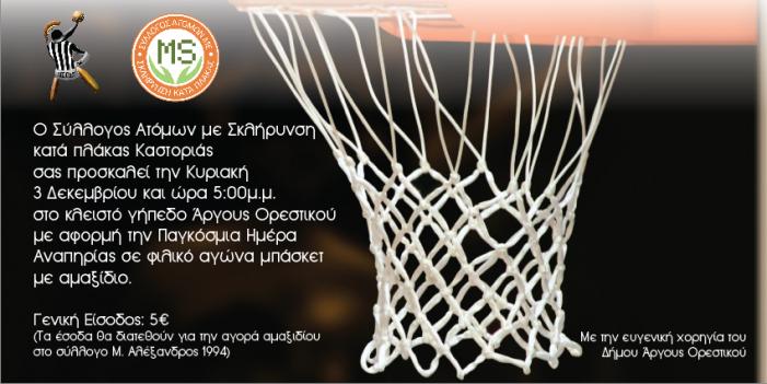 ΣΚΠ Καστοριάς: φιλικός αγώνας μπάσκετ με αμαξίδιο μαζί με Ορέστη Τσανγκ και Βασάλο