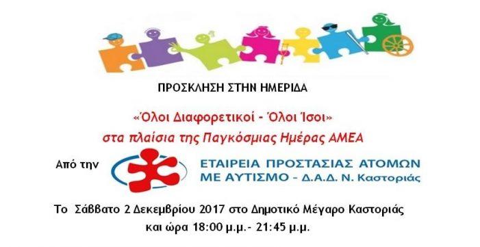Εταιρεία προστασίας ατόμων με αυτισμό Καστοριάς: Ημερίδα «Όλοι διαφορετικοί-Όλοι ίσοι»