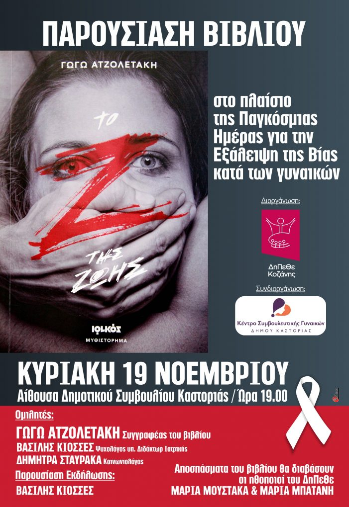 Κέντρο Συμβουλευτικής Γυναικών δήμου Καστοριάς: Παρουσίαση βιβλίου