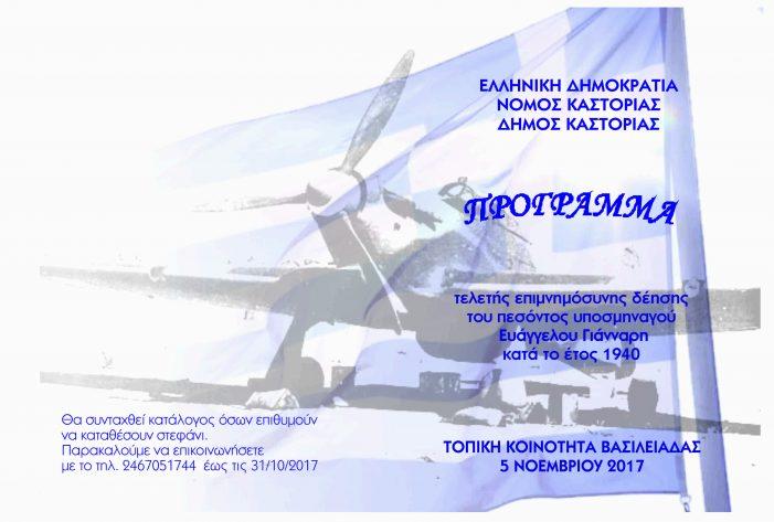 Δήμος Καστοριάς: Εκδηλώσεις για την επιμνημόσυνη δέηση Ευάγγελου Γιάνναρη
