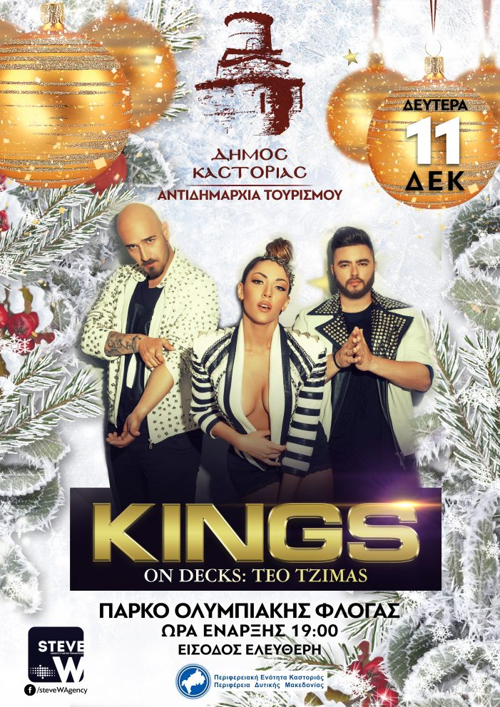 Οι Kings στην Καστοριά για το άναμμα του χριστουγεννιάτικου δέντρου