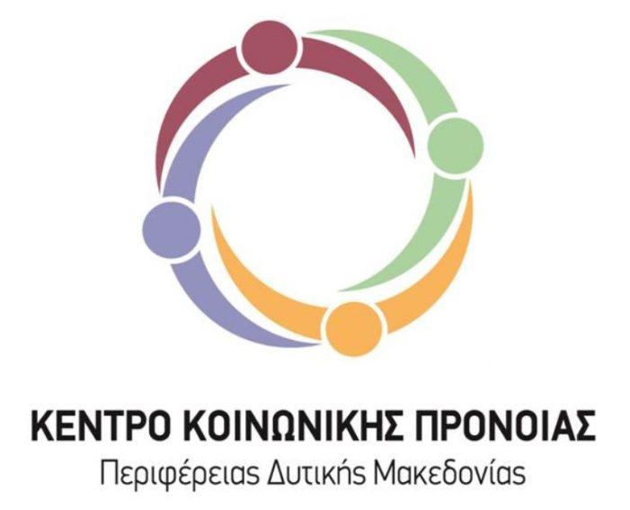 Κέντρο Κοινωνικής Πρόνοιας ΠΕ Δ. Μακεδονίας: Προκηρύξεις διαγωνισμών
