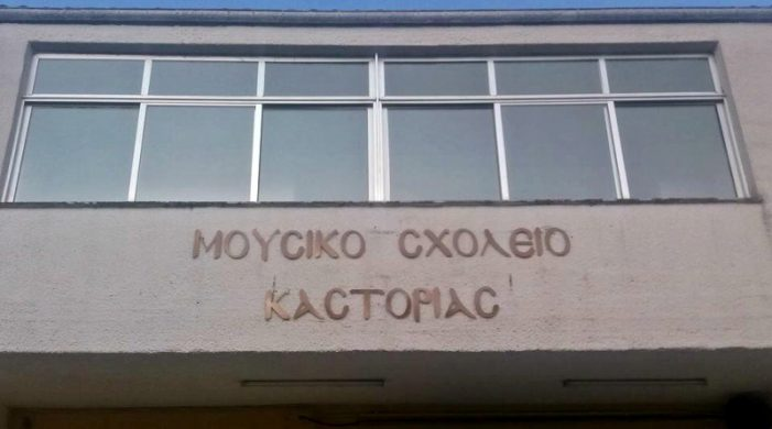 Έρευνα αγοράς για τη σίτιση μαθητών Μουσικού Γυμνασίου Καστοριάς