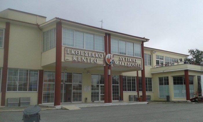 Χριστουγεννα στο Εκθεσιακό Κέντρο Δυτικής Μακεδονίας