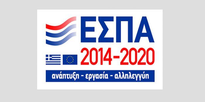 Πρόγραμμα ΕΣΠΑ: Ενεργειακή αναβάθμιση στον οικιακό τομέα στην Περιφέρεια Δυτικής Ελλάδας