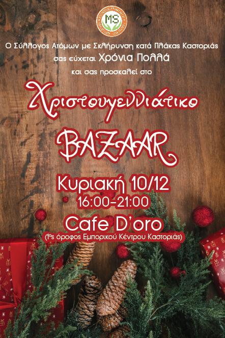 Σήμερα το Χριστουγεννιάτικο Bazzar του Συλλόγου Σκλήρυνσης κατά πλάκας Καστοριάς