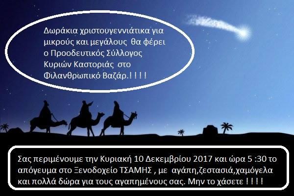 Προοδευτικός Σύλλογος Κυριών Καστοριάς: Χριστουγεννιάτικο Bazaar