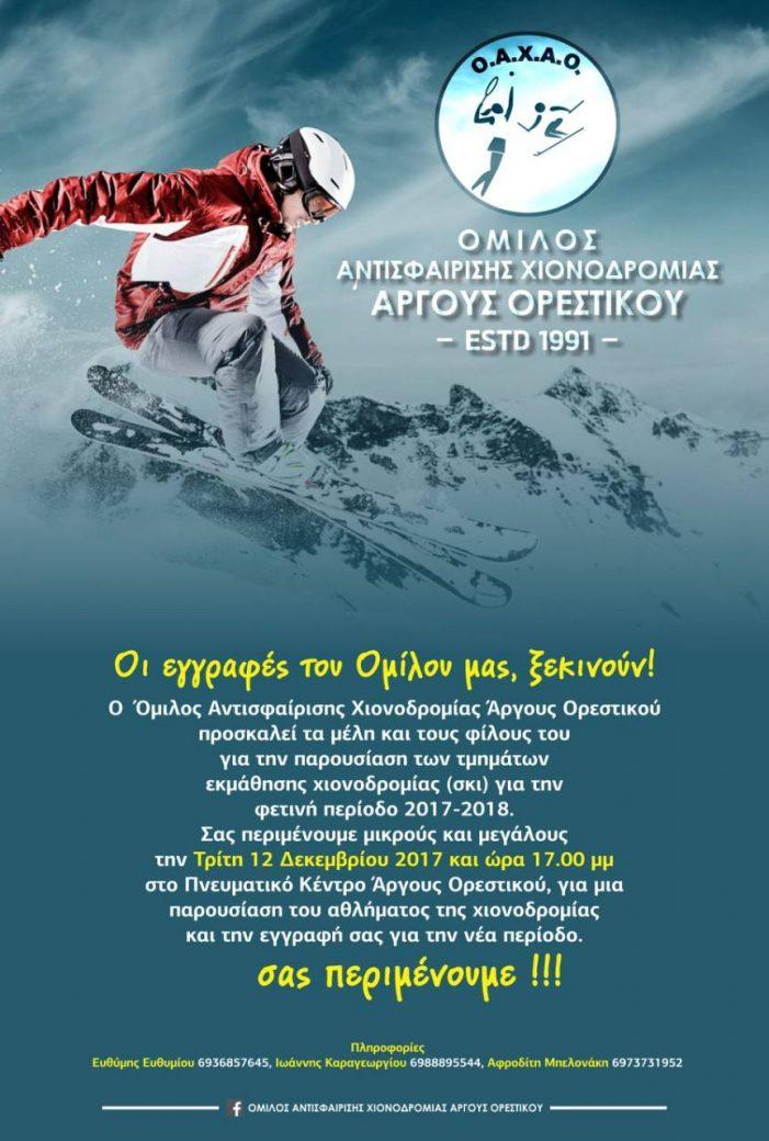 Ξεκίνησαν οι εγγραφές στον Όμιλο Αντισφαίρισης Χιονοδρομίας Άργους Ορεστικού