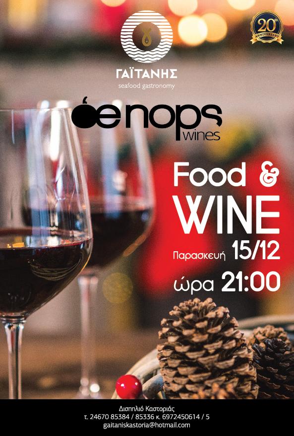 """Εορταστικό Wine event στο εστιατόριο """"Γαϊτάνης"""""""