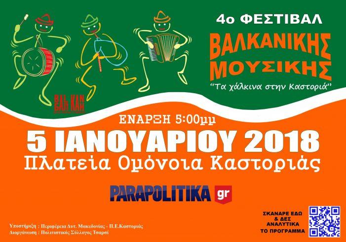 Το πρόγραμμα του 4ου Φεστιβάλ Βαλκανικής Μουσικής