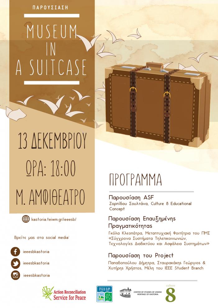 IEEE Student Branch ΤΕΙ Δυτικής Μακεδονίας: Παρουσίαση εφαρμογής «Museum in a Suitcase»