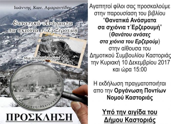 Παρουσίαση βιβλίου: «Θανατικά ανάσματα σα σχιονια τ'Ερζερουμή» του Ιωάννη Κων. Αμαραντίδη