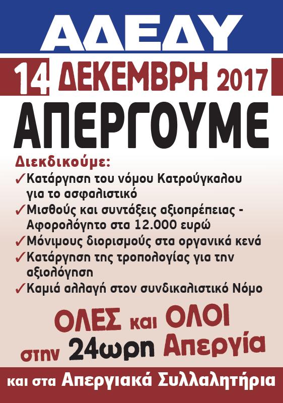 ΕΛΜΕ Καστοριάς: Κάλεσμα σε απεργία 14 Δεκεμβρίου