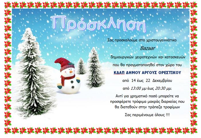 Χριστουγεννιάτικο Bazaar του ΚΔΑΠ Δήμου Άργους Ορεστικού