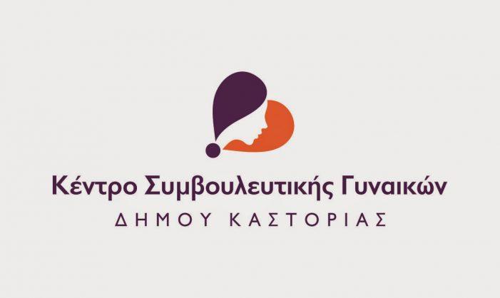 Κέντρο Συμβουλευτικής Γυναικών Καστοριάς: Το χρονικό μιας «ρεμπέτισσας»
