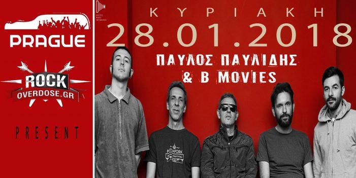 Οι B-movies και ο Παύλος Παυλίδης στο Prague Draft στην Καστοριά