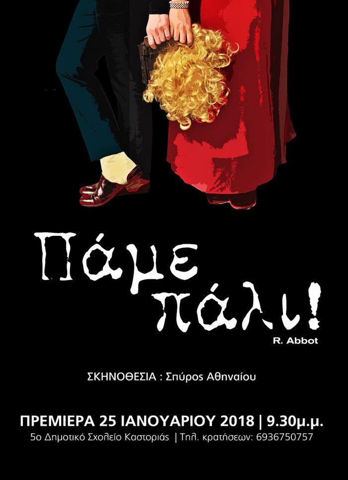 Σπασμένο Ρόδι: Θεατρική παράσταση «Πάμε πάλι!»