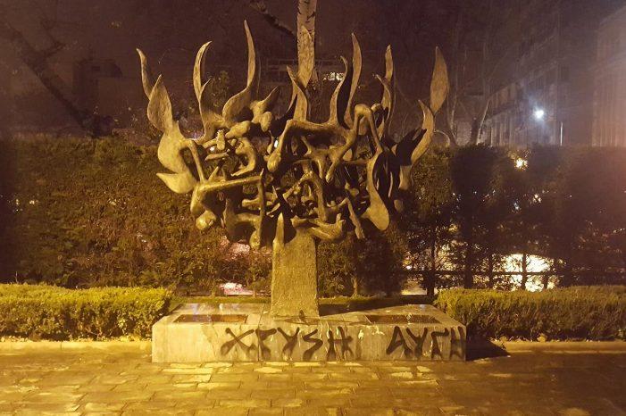 Θεσσαλονίκη: Χρυσαυγίτες βεβήλωσαν το μνημείο του Ολοκαυτώματος