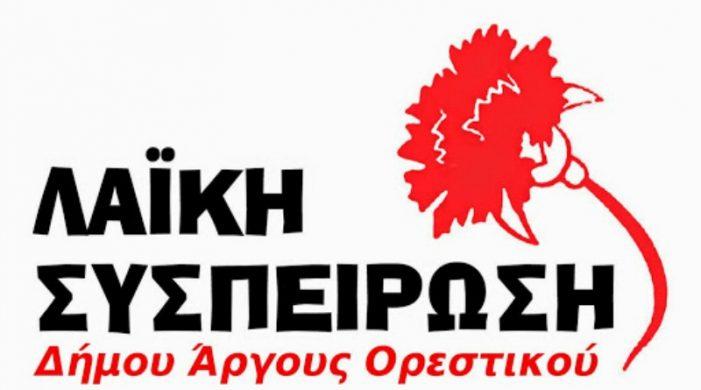 Λαϊκή συσπείρωση Άργους Ορεστικού για τις δηλώσεις Κεπαπτσόγλου για τους βανδαλισμούς