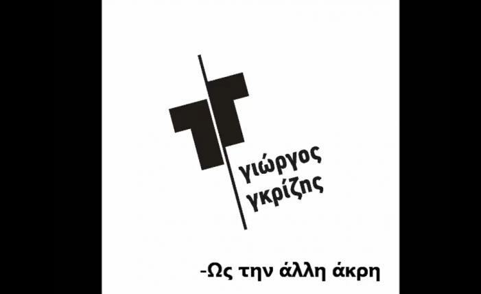 Σε κυκλοφορία το δεύτερο τραγούδι του Καστοριανού Γιώργου Γκρίζη