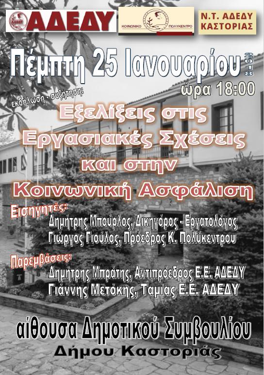 Εκτελεστική Επιτροπή της Α.Δ.Ε.Δ.Υ.: Εκδήλωση στην Καστοριά