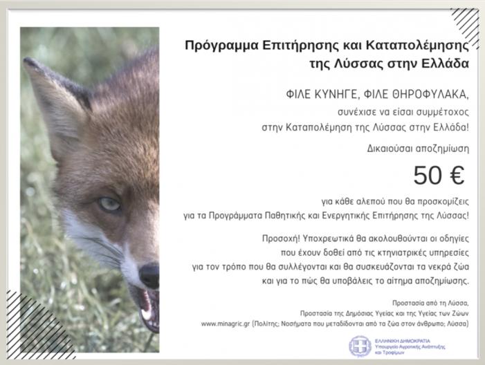 ΠΕ Καστοριάς: Παράταση Προγράμματος Αξιολόγησης της Αποτελεσματικότητας των εμβολιασμών των αλεπούδων έναντι του ιού της Λύσσας