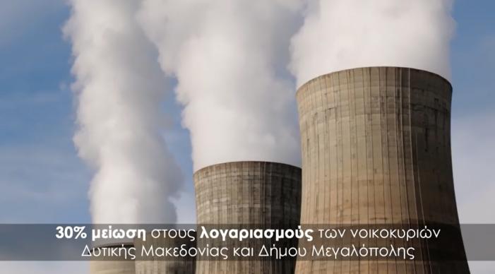 Δυτική Μακεδονία: Ειδικό τιμολόγιο ΔΕΗ (video)