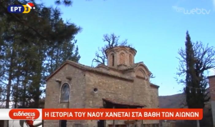 Ρεπορτάζ της ΕΡΤ3 για τον Ναό της Θεοτόκου στην Καστοριά