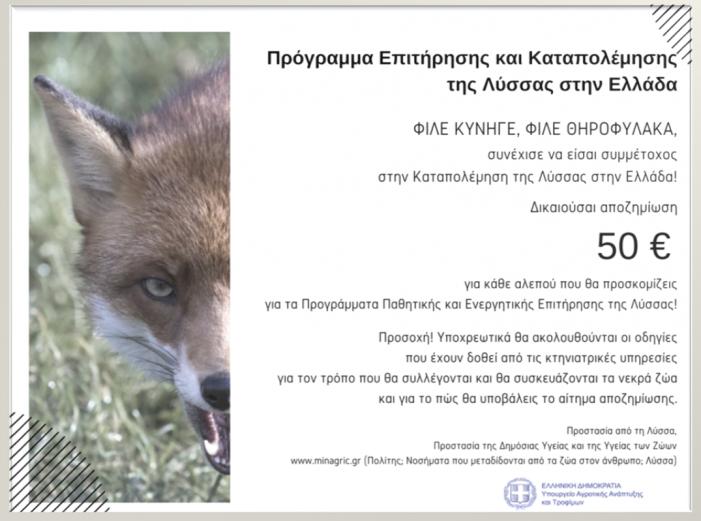 Παράταση Προγράμματος Αξιολόγησης της Αποτελεσματικότητας των εμβολιασμών των αλεπούδων έναντι του ιού της Λύσσας