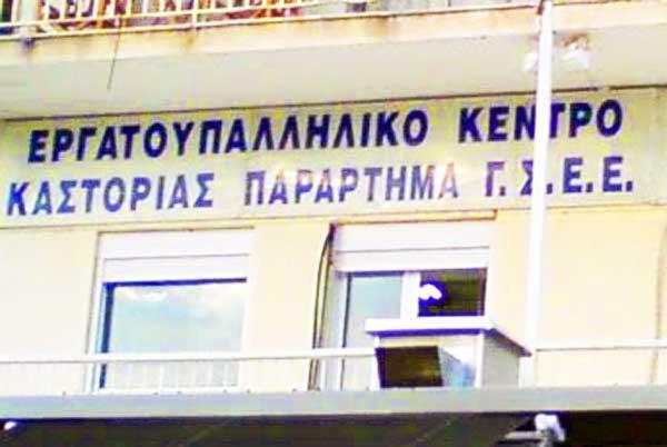 Εργατοϋπαλληλικό Κέντρο Καστοριάς: Ευχαριστήριο προς Ελληνικά Πετρέλαια