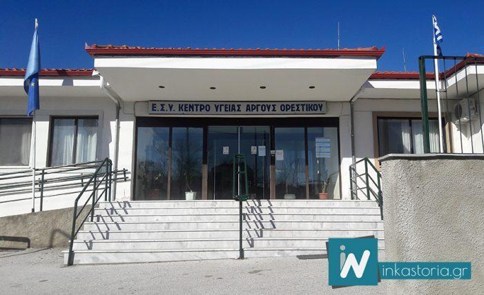 Κέντρο Υγείας Άργους Ορεστικού: Νέα τμήματα, εξοπλισμός και προσωπικό