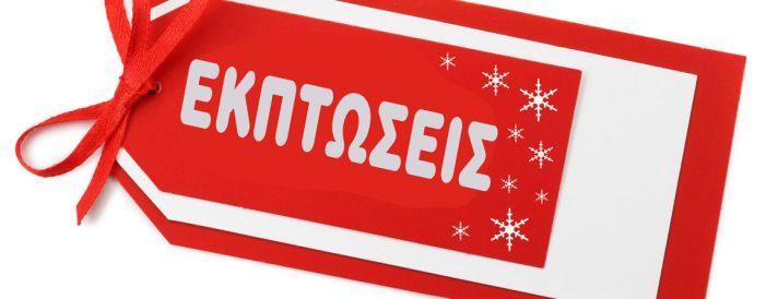 Εμπορικός Σύλλογος Καστοριάς: Ανακοίνωση για τις εκπτώσεις