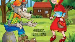 Η θεατρική παράσταση «Η Κοκκινοσκουφίτσα & Ο Καλός Λύκος» στην Καστοριά