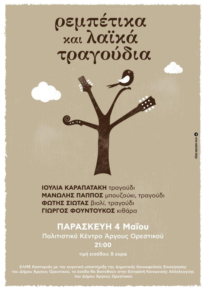 Δήμος Άργους Ορεστικού: Μουσική βραδιά