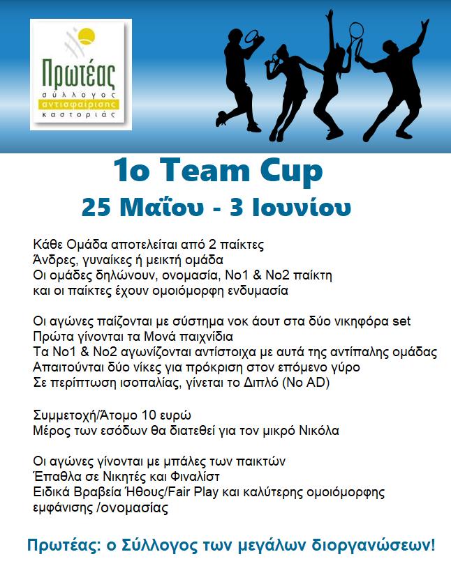 Πρωτέας: 1ο tennis cup