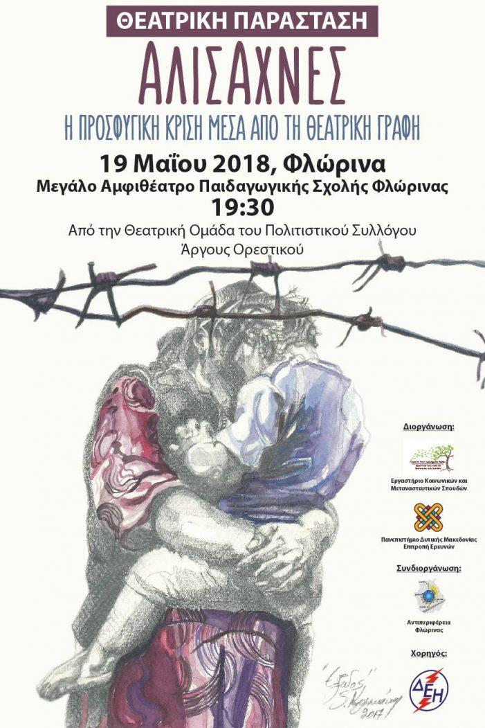 «Αλισάχνες»: Μια παράσταση της Θεατρικής ομάδας Άργους Ορεστικού στην Φλώρινα