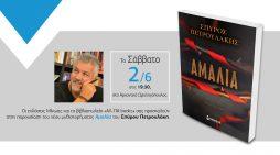 Παρουσίαση του μυθιστορήματος «Αμαλία» του Σπύρου Πετρουλάκη