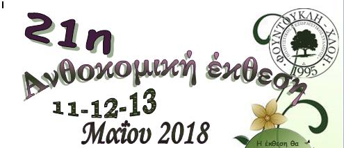 Καστοριά: 21η Ανθοκομική Έκθεση