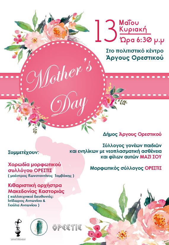 Άργος Ορεστικό: Εκδήλωση για την Γιορτή της Μητέρας