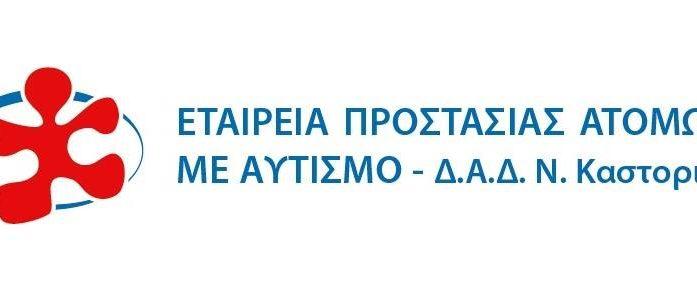 Θέση εργασίας στην Εταιρεία Ατόμων με Αυτισμό Καστοριάς