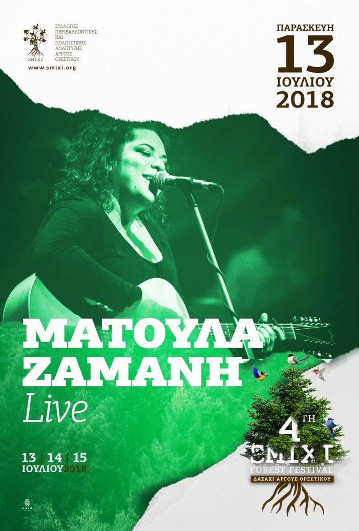 Η Ματούλα Ζαμάνη στο 4ο Smixi Forest Festival