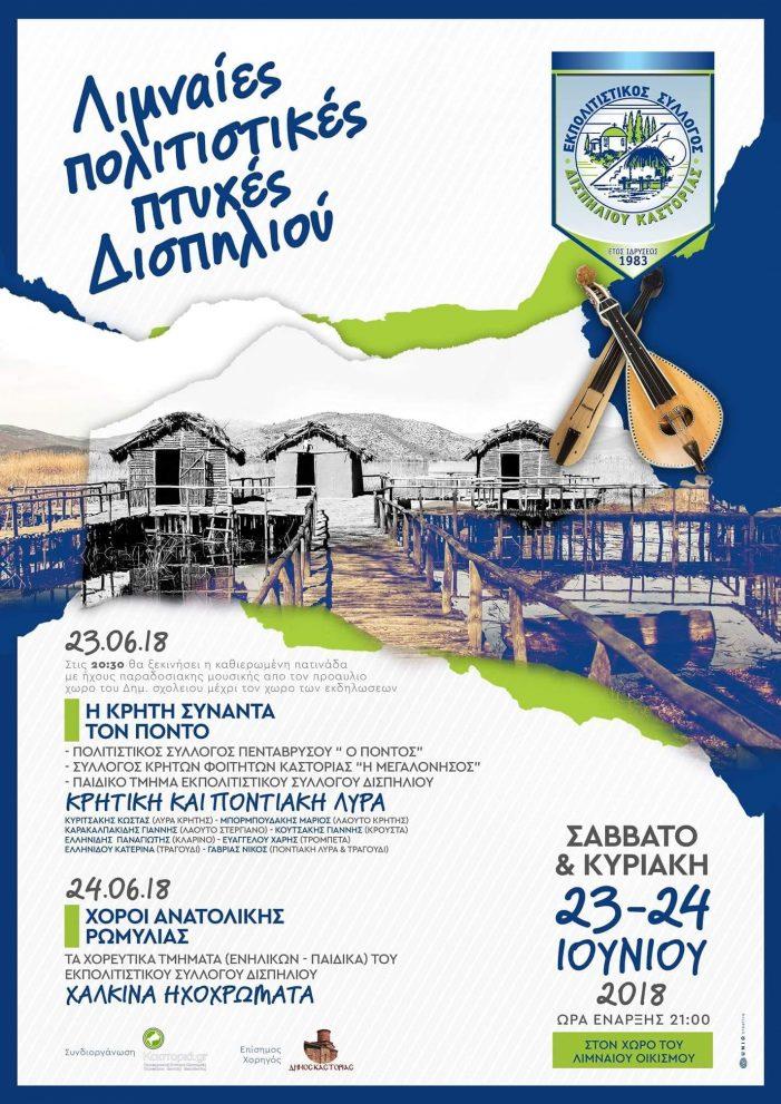 Λιμναίες πολιτιστικές εκδηλώσεις πτυχές Δισπηλιού