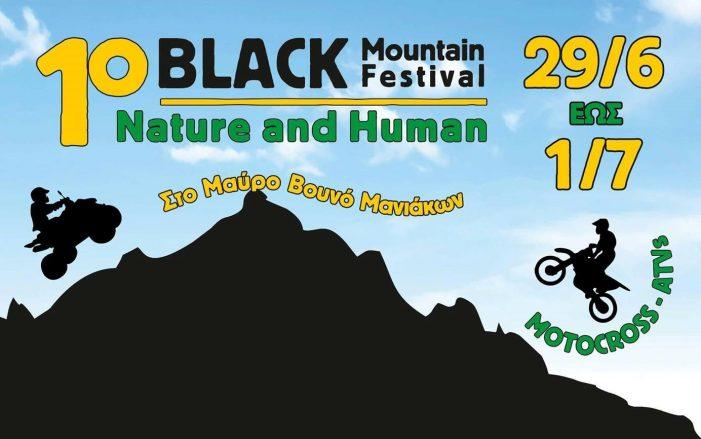 Το 1ο Black Mountain Festival στο Μαύρο Βουνό Μανιάκων