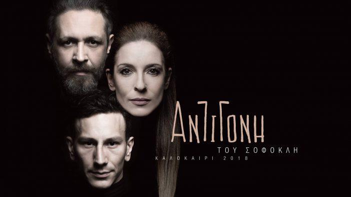 """Θέατρο Βουνού: """"Αντιγόνη"""" του Σοφοκλή"""