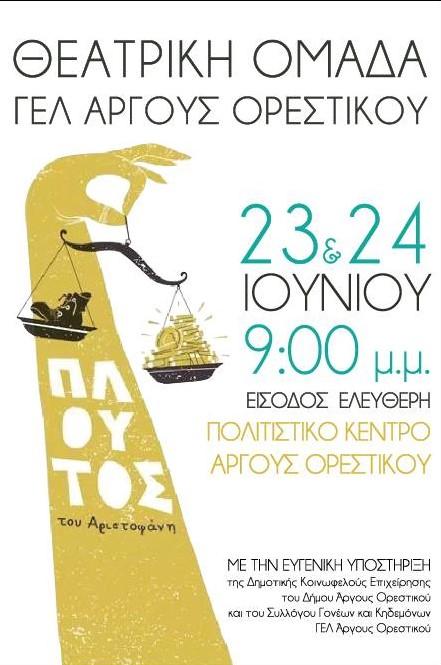 Θεατρική παράσταση «Πλούτος» από την θεατρική ομάδα ΓΕΛ Άργους Ορεστικού