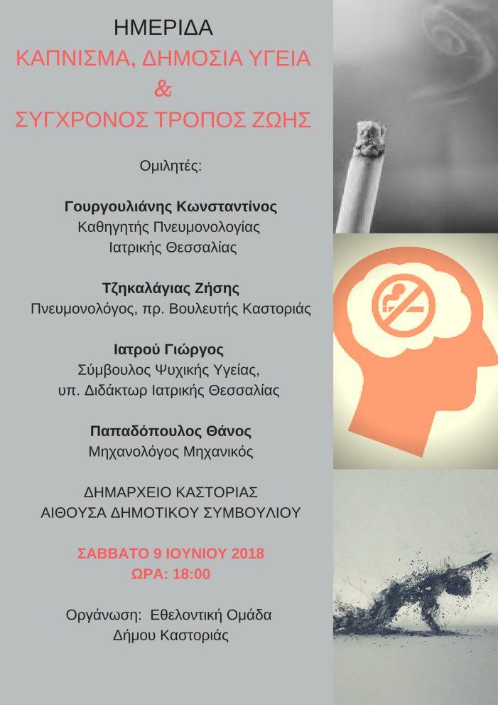 Εθελοντική Ομάδα του Δήμου Καστοριάς: Ημερίδα «Κάπνισμα, δημόσια υγεία και σύγχρονος τρόπος ζωής»