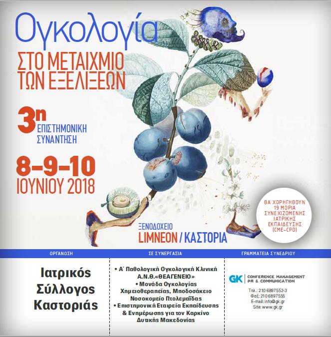 Καστοριά: Επιστημονική συνάντηση «Ογκολογία στο Μεταίχμιο των Εξελίξεων»